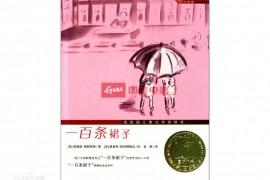 国际大奖小说《一百条裙子》 mobi电子书阅读分享