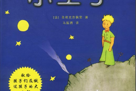 世界经典文学名著系列:小王子The Little Prince