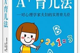 7本最好的育儿书单送给您