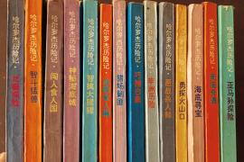 免费下载:哈尔罗杰历险记 mobi电子书格式