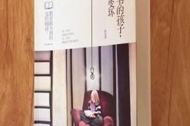 《爱读书的孩子,不会变坏》丨想做好父母,从阅读开始