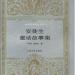 安徒生童话故事全集(全四册)