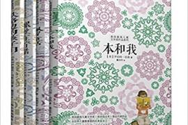 美国最高儿童文学奖作品系列(4册)mobi格式电子书下载