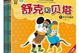郑渊洁:中国经典获奖童话 《舒克和贝塔》
