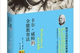 精典教育丨卡尔·威特的全能教育法 mobi电子书下载