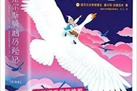 《尼尔斯骑鹅历险记》电子书mobi格式免费下载