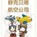 皮皮鲁总动员之舒克贝塔系列 礼品盒装【共6册】