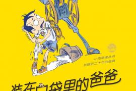 装在口袋里的爸爸系列套装精选14册(中国首位迪士尼签约作家杨鹏畅销百万的作品)
