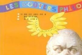 写给孩子的哲学启蒙书(橙色卷)mobi电子书下载