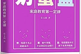 奶蜜盐:家庭教育第一定律 mobi电子书下载